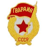 Ptch - RUSSIAN,SOVIET GRD