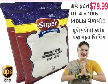4 Bags of Super Jowar Flour 10lb - FREE SHIPPING!