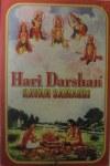 HARI DARSHAN HAWAN SAMAGRI