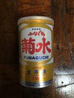 Kikusui Funaguchi - 200ml