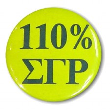 Sigma Gamma Rho 110% Button