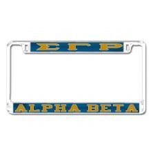 Sigma Gamma Rho AB Chapter Car Tag Frame (Alpha Beta Chapter)