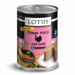 Lotus 12.5oz Turkey Pate (Cat)