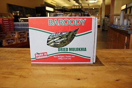 Baroody Dried Mulokhia 200g