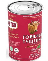 Retro Tushonka Braised Beef With Bay Leaves HALAL 395g