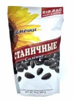 Stanichnie Salted Sunflower Seeds 500g