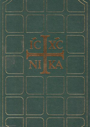 Book of the Gospels, New Edition