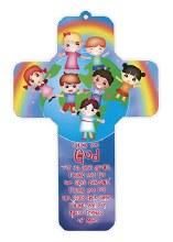 Wooden Cross Thank You World (18cm)