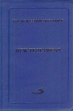New Community Bible New Testament pocket blue