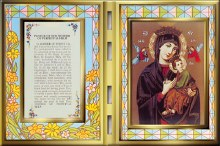 Perpetual Help Glass Plaque