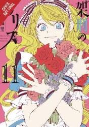 Alice In Murderland Hc Vol 11 (C: 0-1-2)