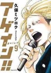 Again Gn Vol 09 (Mr) (C: 1-1-0)