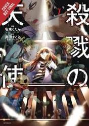 Angels Of Death Gn Vol 07 (C: 1-1-2)