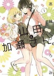 Kasesan & Yamada Gn Vol 01 (C: 0-1-0)