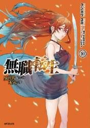 Mushoku Tensei Jobless Reincarnation Gn Vol 10 (C: 0-1-0)