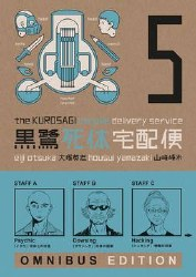Kurosagi Corpse Delivery Service Omnibus Ed Tp Book 05 (C: 1