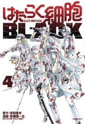 Cells At Work Code Black Gn Vol 04 (C: 1-1-0)