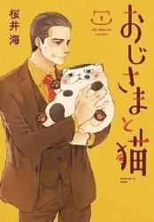 Man And His Cat Gn Vol 01 (C: 0-1-0)