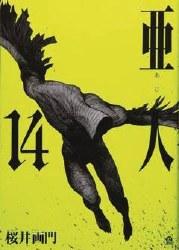Ajin Gn Vol 14 (C: 0-1-0)
