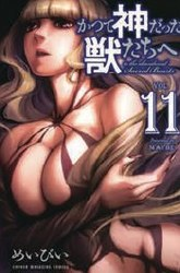 Abandoned Sacred Beasts Gn Vol 11 (C: 0-1-0)