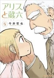 Alice & Zoroku Gn Vol 08 (C: 0-1-1)