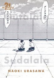 21st Century Boys Gn Vol 01 Perfect Ed Urasawa (C: 0-1-2)