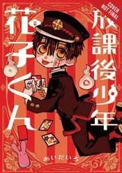 After School Hanako Kun Gn (C: 0-1-1)