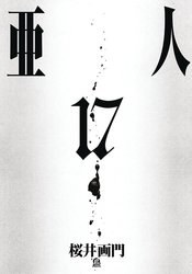 Ajin Gn Vol 17 (C: 0-1-0)