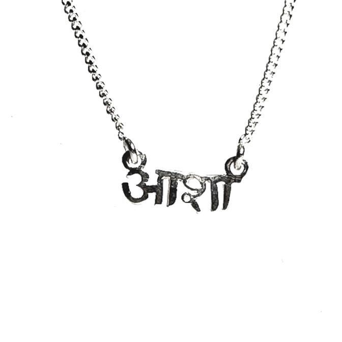 Asha (Hope) Necklace
