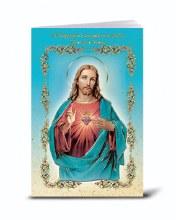SPANISH NOVENA & PRAYERS SACRED HEART