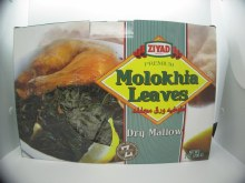 Ziyad Molokhia Leaves