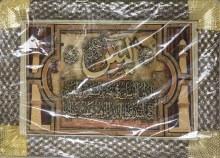 Qurqn Frqmed Picture