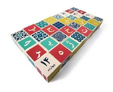 Uncle Goose Persian ABC Blocks