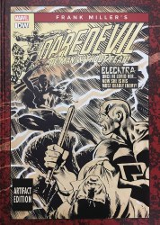 Frank Millers Daredevil Artifact Edition HC