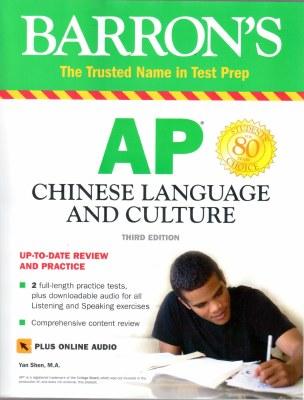 Barron's AP Chinese