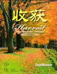 Harvest Chinese textbook