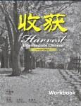 Harvest Chinese workbook