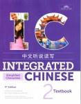 IC 2 textbook