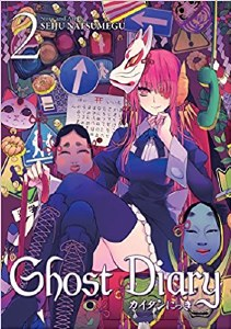 Ghost Diary Vol 2