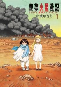 Battle Angel Alita Mars Chronicle Vol 01