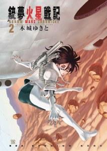Battle Angel Alita Mars Chronicle Vol 02