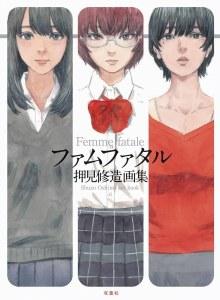 Femme Fatale Art of Shuzo Oshimi TP