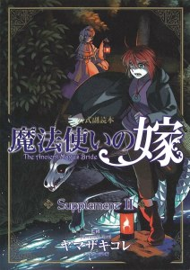 The Ancient Magus Bride Supplement Vol 02