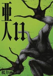 Ajin Demi Human Vol 11