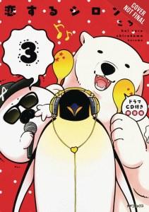 A Polar Bear In Love Vol 03