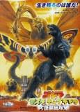 Godzilla vs Mothra Poster