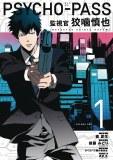 Psycho Pass Inspector Shinya Kogami TP Vol 01