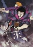 Fate Zero TP Vol 07