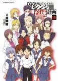 Nge Shinji Ikari Raising Project TP Vol 18
