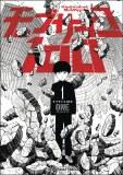 Mob Psycho 100 TP Vol 01